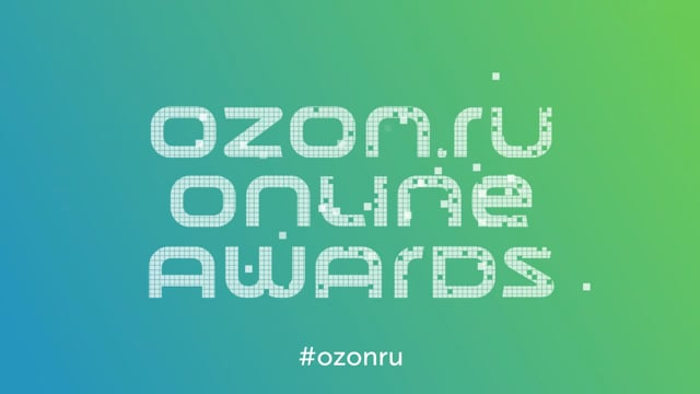 Ozon.ru online awards 2017