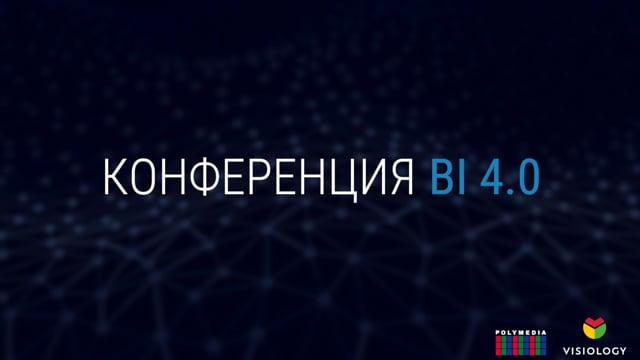 Конференция BI 4.0