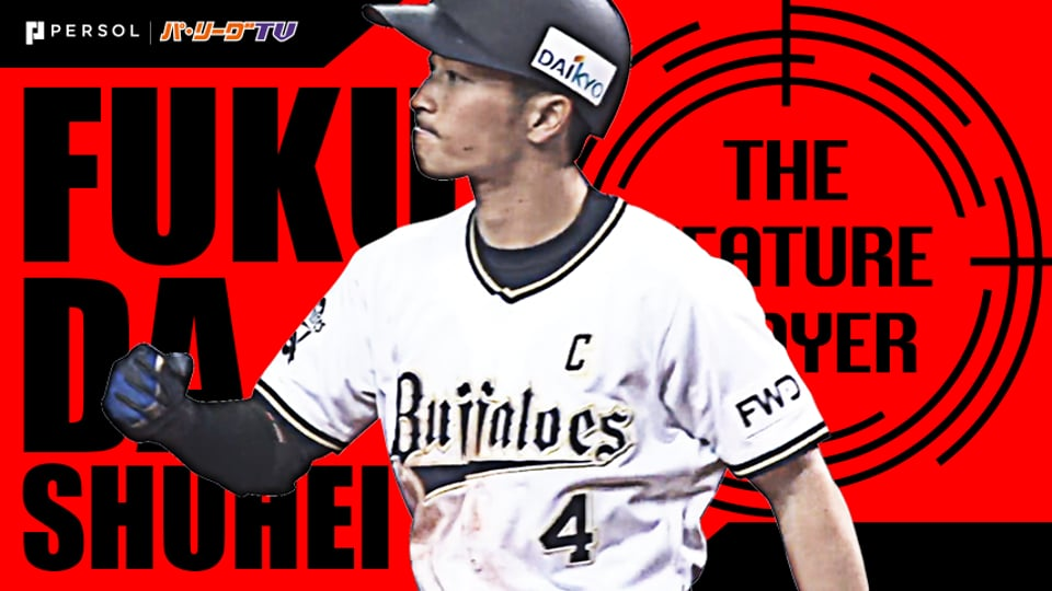 《THE FEATURE PLAYER》B福田 走攻守+気迫でチームを牽引