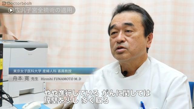 舟本 寛先生:子宮頸がんの広汎子宮全摘術の適応とは
