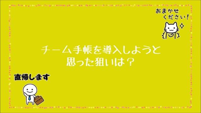 08_導入の狙い(北海道支社)