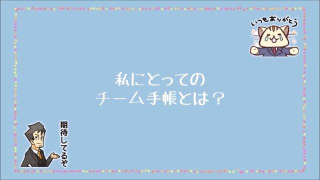 07_私にとってのチーム手帳(北海道支社)