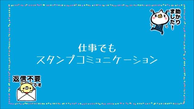 06_仕事でもスタンプ(北海道支社)