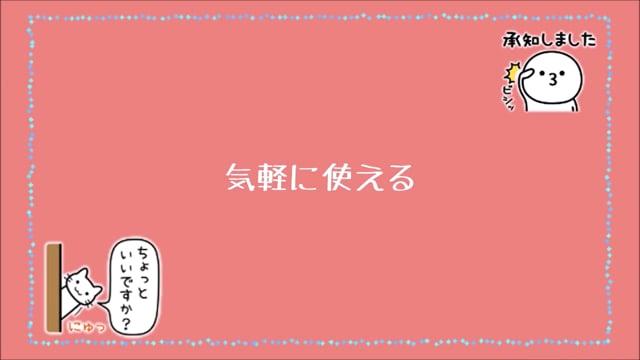 05_気軽に使える(北海道支社)