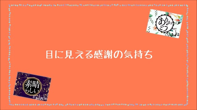 03_感謝の気持ち(北海道支社)