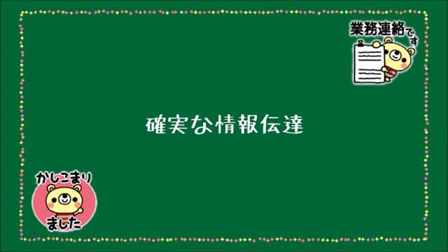 02_確実な情報伝達(北海道支社)