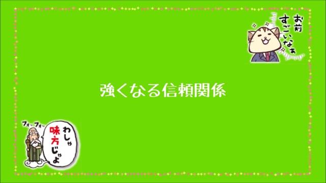 01_強くなる信頼関係 (北海道支社)