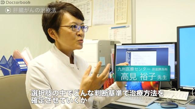 高見 裕子先生:肝臓がん、5年生存率の高い治療法とは?