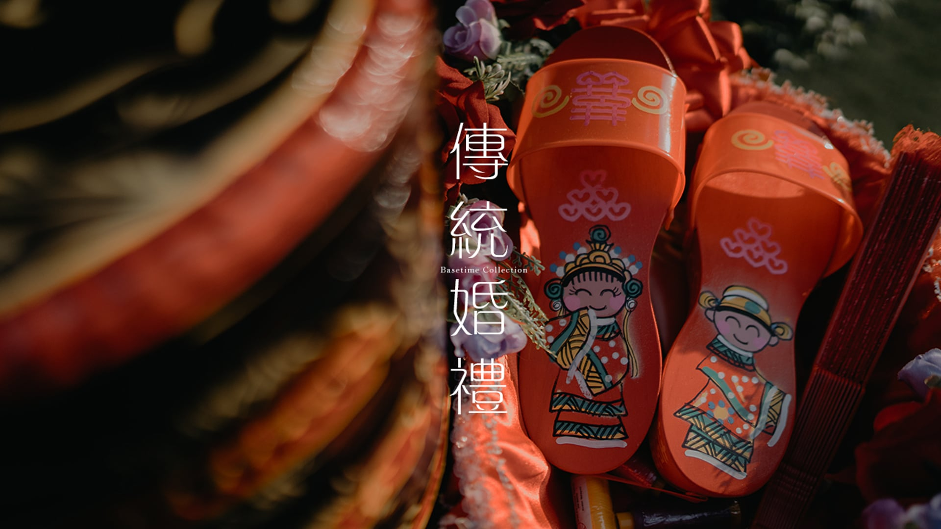Chinese Traditional Wedding // Basetime Collection