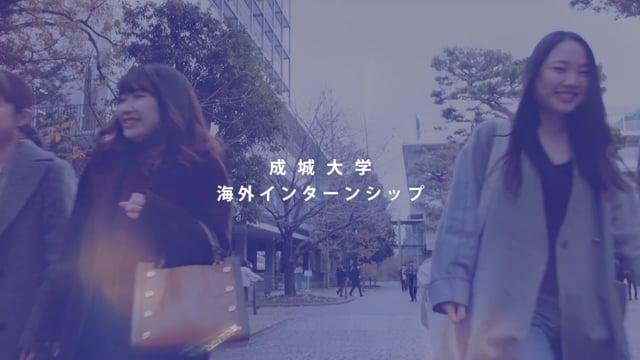 成城大学さま 海外インターンシップ PR動画