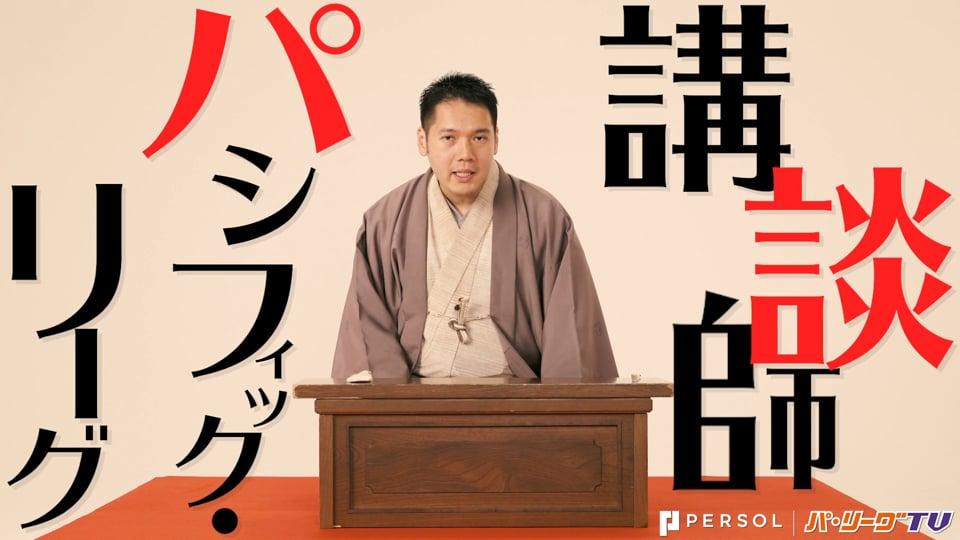 来年2月に真打ち昇進し、44年ぶりに復活となる六代目「神田伯山」を襲名する人気講談師・神田松之丞さんが、パ・リーグを講談!