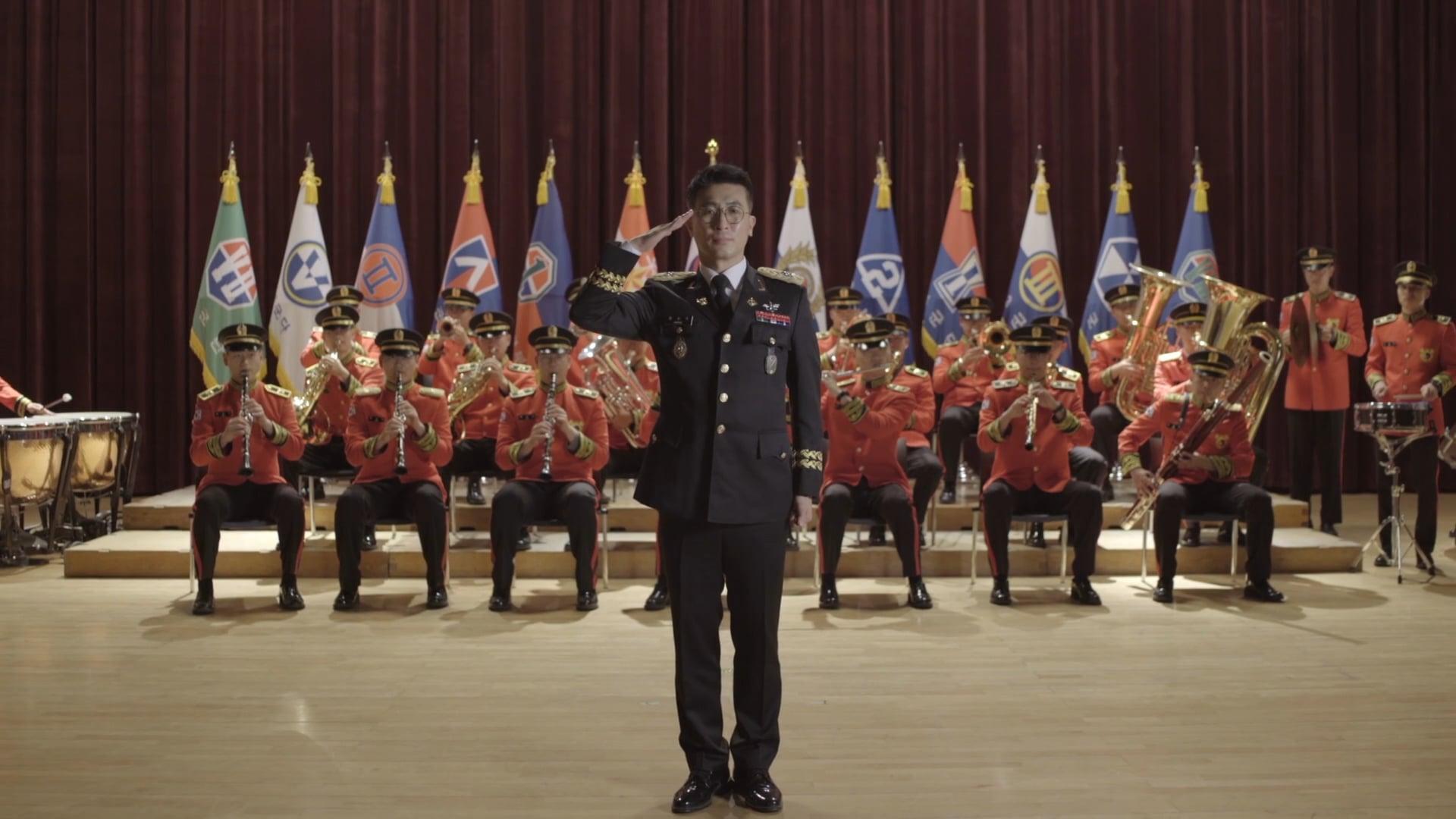 육군 신 군가 '우리는 육군' 뮤직비디오