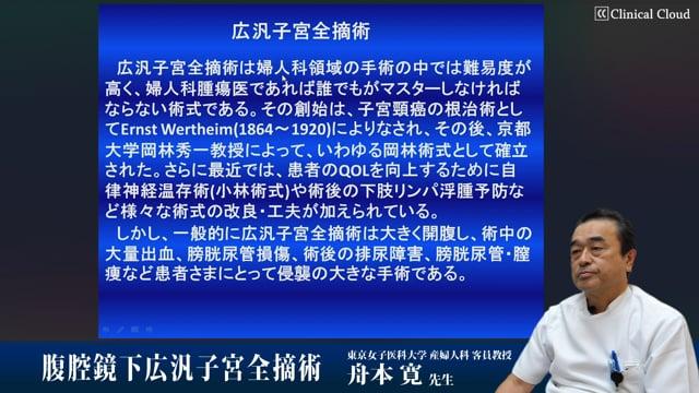 舟本 寛先生:腹腔鏡下広汎子宮全摘術