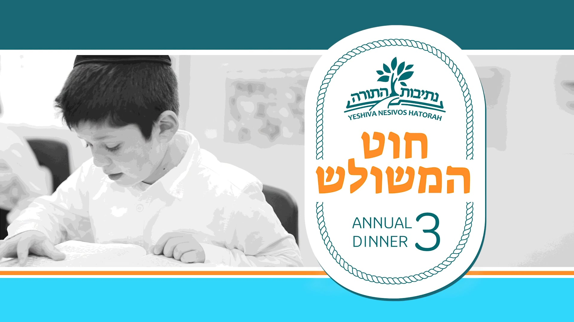Invitation Video - Yeshiva Nesivos Hatorah 2019 Annual Dinner