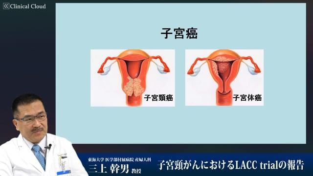 三上 幹男先生:子宮頸癌におけるLACC trialの報告