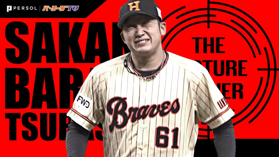 《THE FEATURE PLAYER》B榊原 一球入魂を体現する男