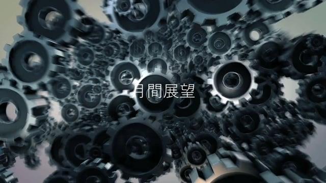 月間展望リニューアル!