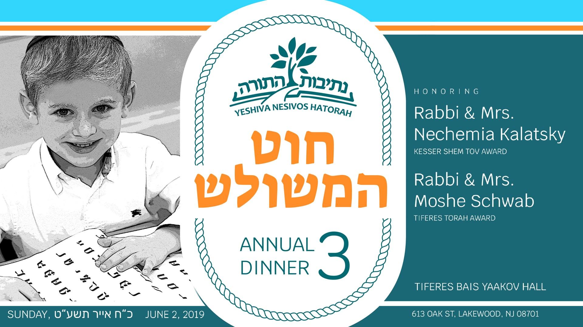 Feature Video - Yeshiva Nesivos HaTorah Dinner 2019