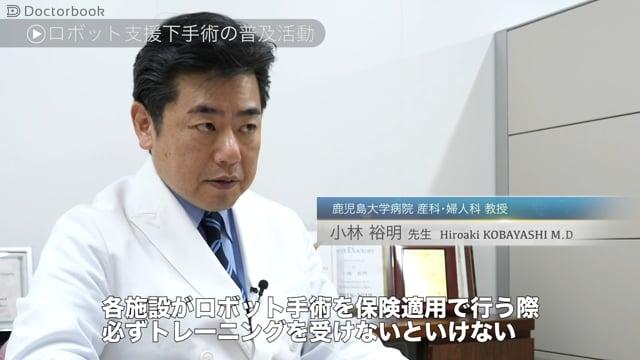 小林 裕明先生:子宮がん治療におけるロボット支援下手術、その普及のための取り組みとは?