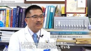 LACC trial(腹腔鏡下広汎子宮全摘術の予後に関する大規模比較試験 )とは?その結果によって今後の子宮頸がん治療方針はどう変わる?