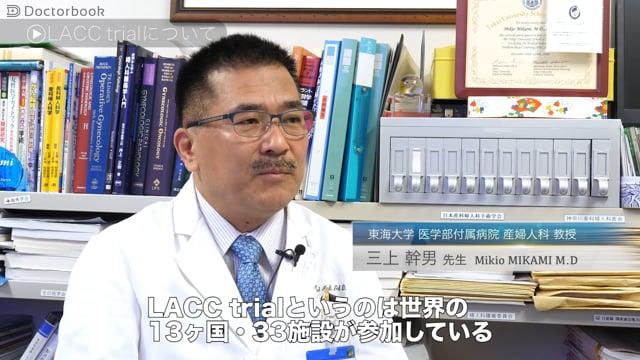 三上 幹男先生:LACC trial(腹腔鏡下広汎子宮全摘術の予後に関する大規模比較試験 )とは?その結果によって今後の子宮頚がん治療方針はどう変わる?