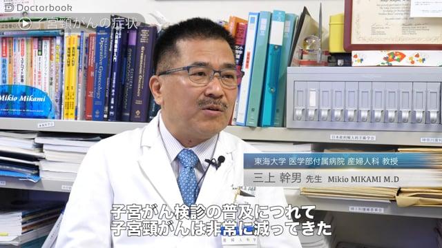 三上 幹男先生:初期症状はほとんど無い!子宮頸がんの検査法とその治療法とは?