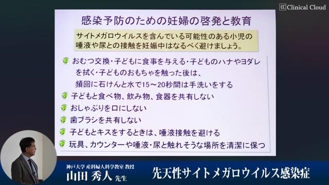 山田 秀人先生:先天性サイトメガロウイルス感染症