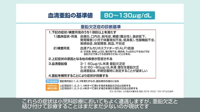児玉 浩子先生:小児科診療における亜鉛の重要性