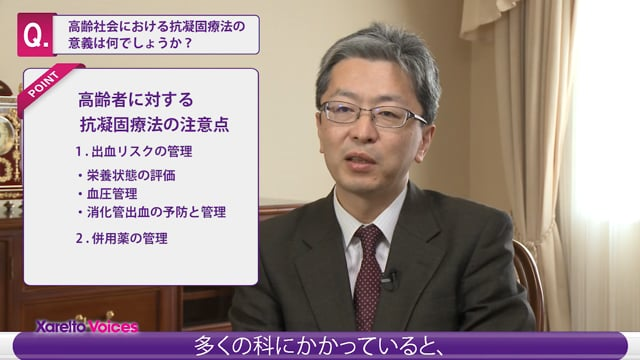 石井 秀樹先生:高齢社会における抗凝固療法の意義とは?