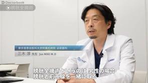 膀胱がんの治療における膀胱全摘術と尿路変向術の2つの方法、再発防止に有効な膀胱内注入療法とは?