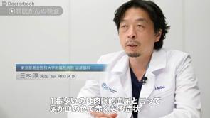 血尿が出たら要注意!膀胱がんの検査とその治療法とは?再発した時の対策は?