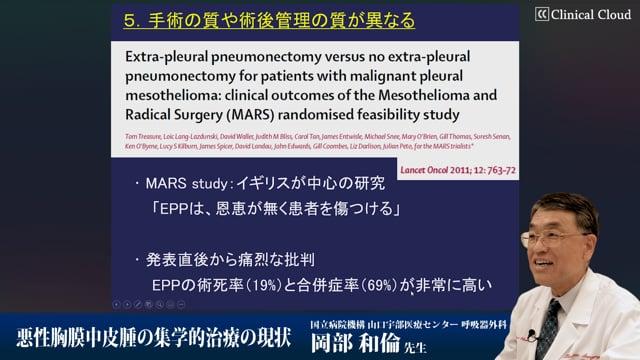 岡部 和倫先生:悪性胸膜中皮腫の集学的治療の現状