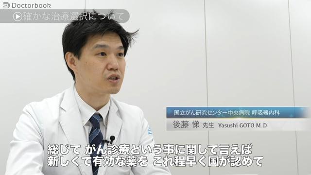 後藤 悌先生:非小細胞肺がんの治療の現状