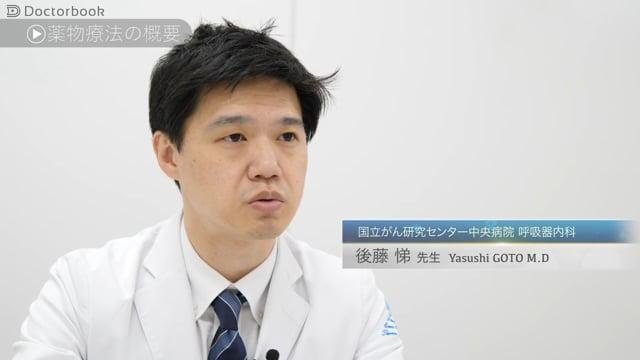 後藤 悌先生:非小細胞肺がんの薬物治療とは?ノーベル賞受賞で話題の免疫チェックポイント阻害剤の適用は?最先端のゲノム解析で的確な投薬が可能になる?