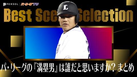 《Best Scene Selection》パ・リーグの『満塁男』と言えば…誰だと思いますか?