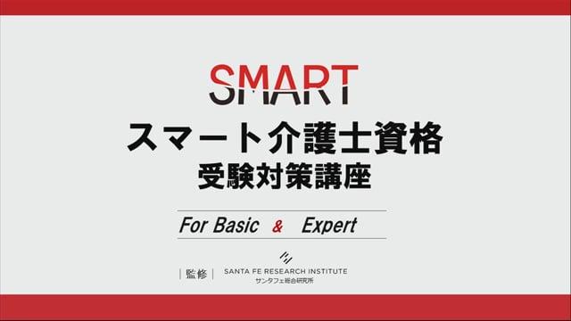スマート介護士受験対策講座(Basic編)