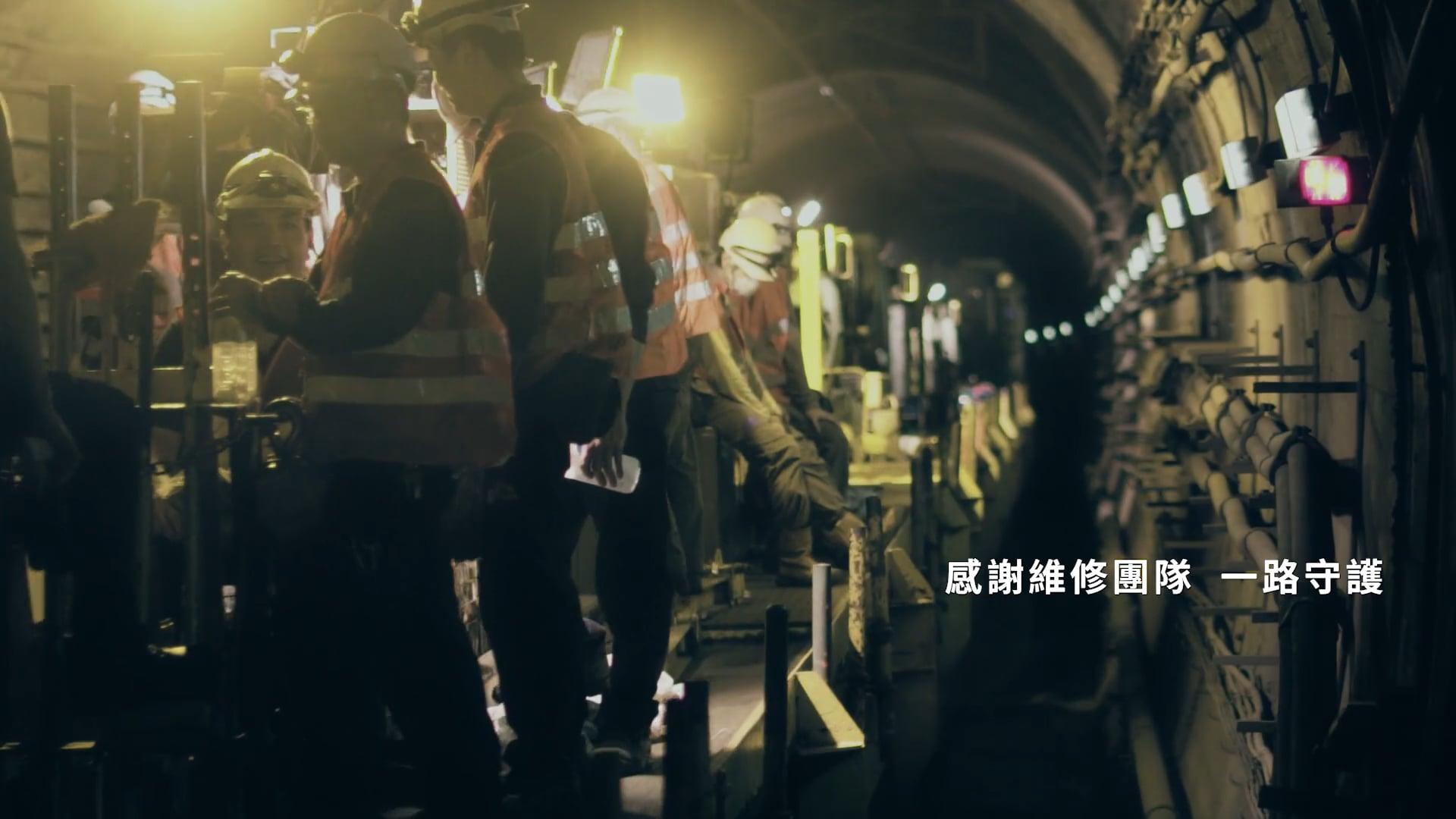 【MTR 默默服務每分秒】路軌篇
