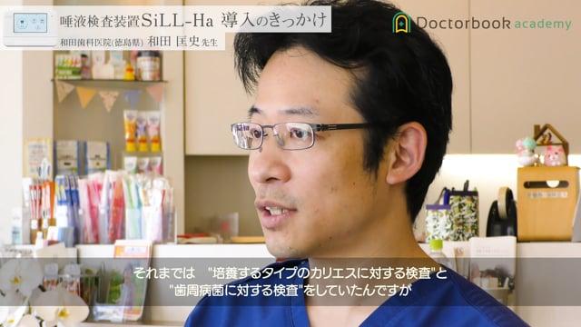 【User Voice】唾液検査用装置 SiLL-Ha(シルハ)
