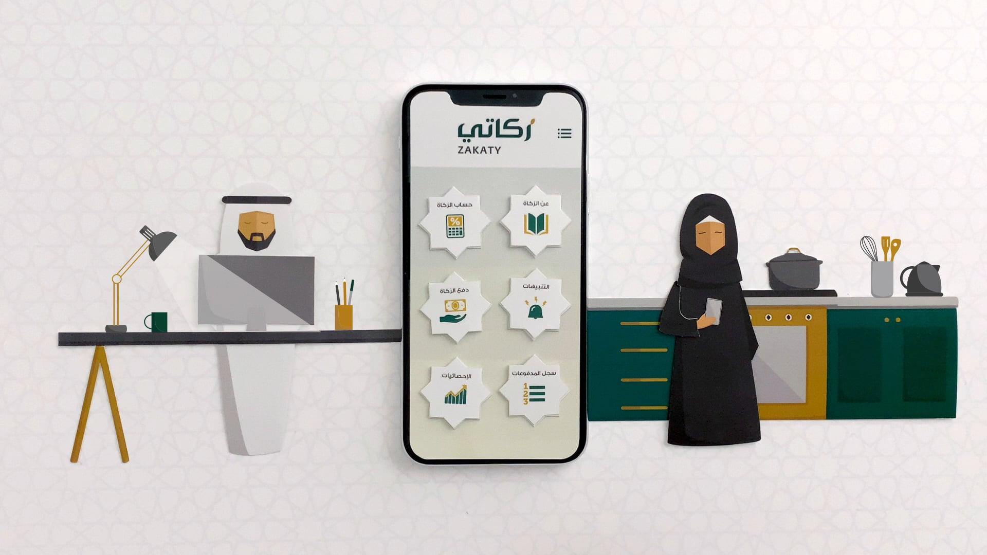 Zakaty App