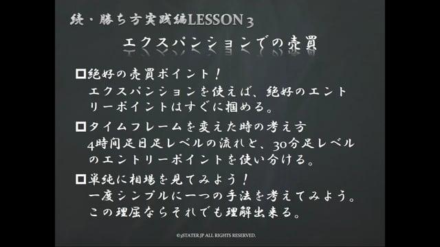続・勝ち方実践編;LESSON3-demo