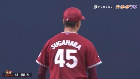 緊急登板も問題なしイーグルス・菅原 5回2失点で今季初勝利