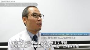 食道がんの治療法:集学的治療で予後が良くなる!低侵襲な腹腔鏡手術のメリット・デメリットとは?