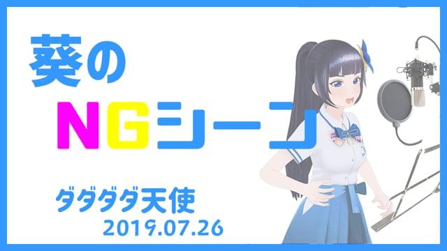 19/07/26「ダダダダ天使」レコーディングNGシーン