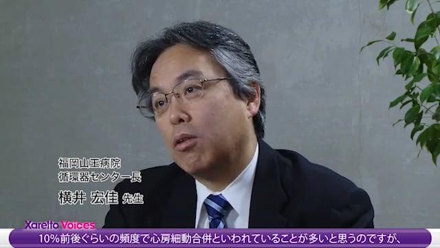 横井 宏佳先生:PCI施行AF患者におけるリバーロキサバンの有用性