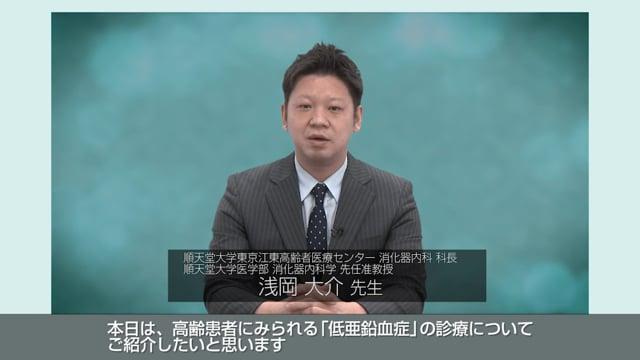 浅岡 大介先生:高齢者診療における低亜鉛血症