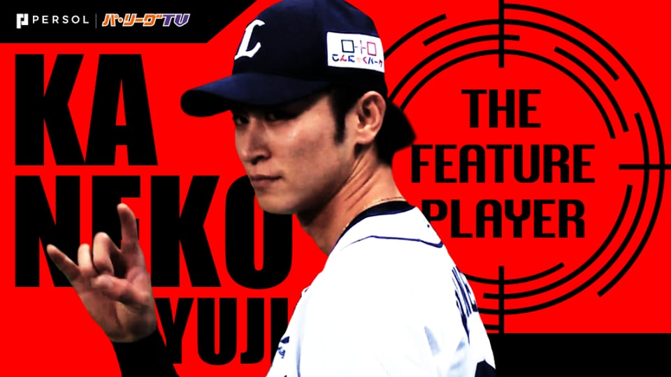 《THE FEATURE PLAYER》L金子侑 『清涼感あふれる好守』まとめ