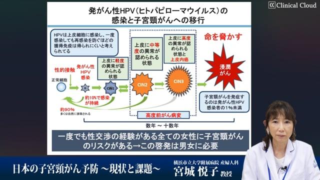 宮城 悦子先生:日本の子宮頸がん予防~現状と課題~