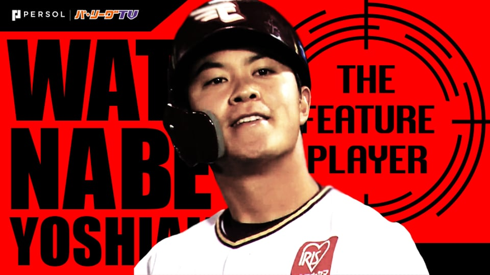 《THE FEATURE PLAYER》E渡邊佳 ルーキーなのに『チャンスでの強さが異常』 まとめ