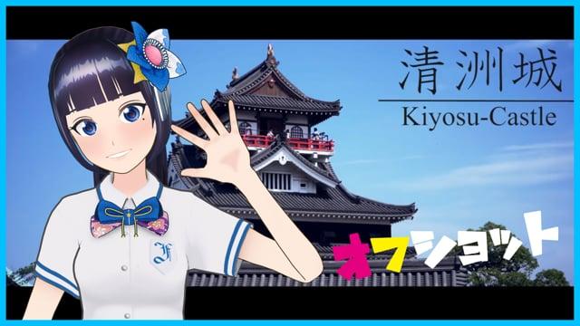 2019/08/15 清洲城に行った時のNGカット
