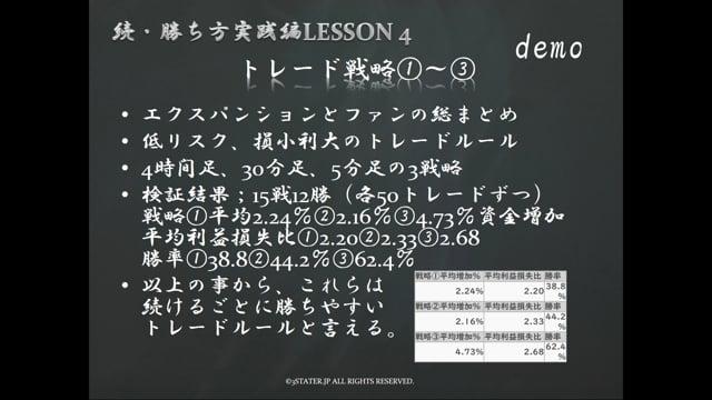 続・勝ち方実践編LESSON4-demo;トレード戦略1~3